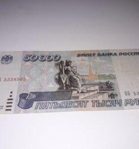 Педесят тысяч рублей.