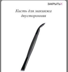 Кисть д/макияжа двухсторонняя