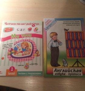 «Читаем по-ангийsки» и «Ангийская азбука-прописи»