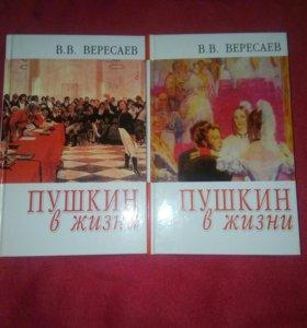 """Книги """"Пушкин в жизни"""""""