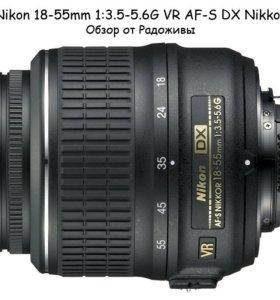 Nikon DX AF - S nikkor 18-55mm 1:3.5-5.6