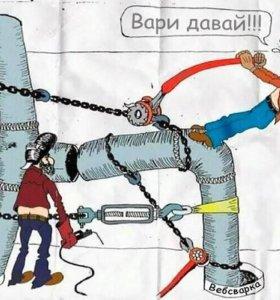 Сварщик 6р. НАКС полуавтомат