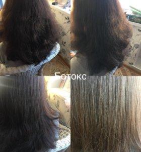Ботокс волос. Кератиновое выпрямление волос.