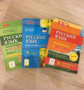 Сенина русский язык гиа-2014-16