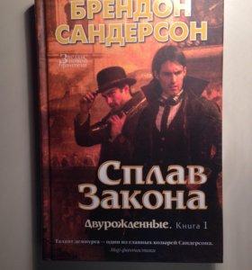 """Книга """"сплав закона"""""""