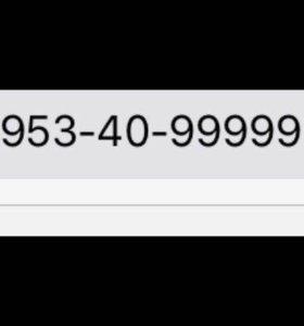 VIP номер телефона 99999