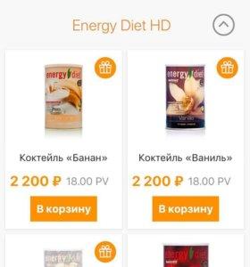NL Energy Diet