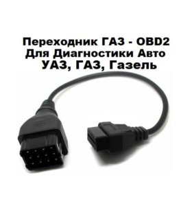 Переходник ГАЗ-OBD2 для Диагностики авто УАЗ, ГАЗ