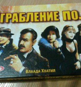 """Настольная игра """"Ограбление по..."""""""