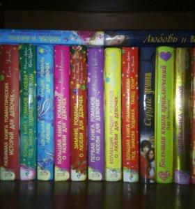 Книги. Романы для девочек