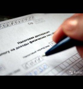 Заполнение декларации 3-НДФЛ, весь год