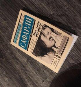 "Книга Эльчин Сафарли ""Мне тебя обещали"""