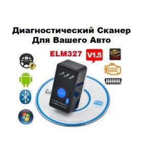 Диагностический сканер для Вашего Авто ELM327
