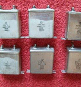 Конденсаторы мбгч-1 (4 mF 250 V )