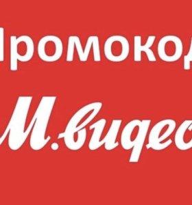 Скидка в м.видео 500 рублей