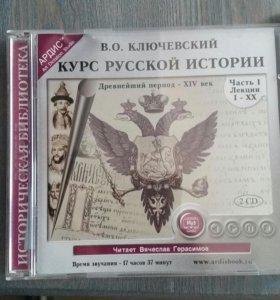 Аудиокнига Курс русской истории В.О.Ключевского.