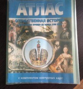 Атлас по истории России до конца 18 века