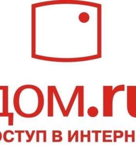 Домашний интернет/цифр. телевидение и телефония