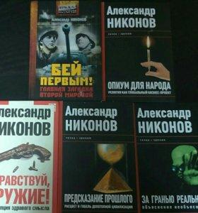 Книги Александра Никонова