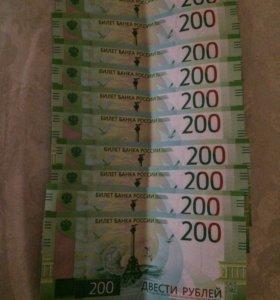 Новая 200 Рублевая