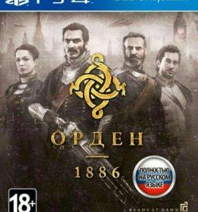 Орден 1886 игра на PS4