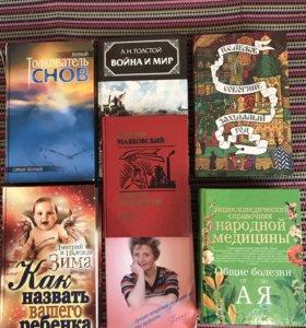 Много книг)