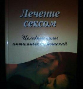 Книга Лечение сексом