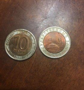 2 монеты ,1991 года ссср