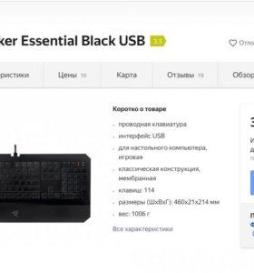 Razer DeathStalker Essential Black USB