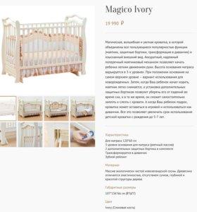 Giovanni Детская кровать