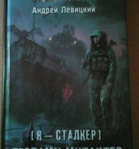 "книга ""Я - сталкер. Тропами мутантов."""