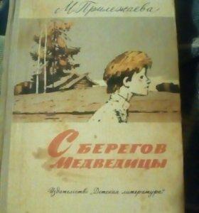 М.прилежаева книга