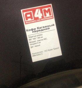 Продам кофр универсальный для квадроцикла