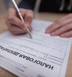 Заполнение деклараций в налоговую