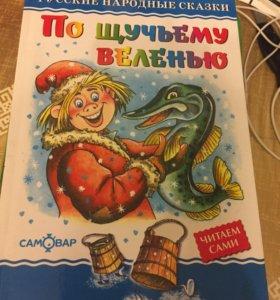 Русские народные сказки по щучьему велению