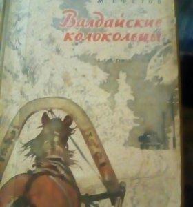 М.ефетов книга