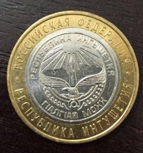 10 руб. Республика Ингушетия