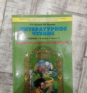 Учебник за 2 класс по литературному чтению