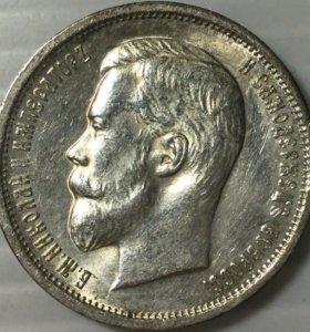 50 копеек(1913г)