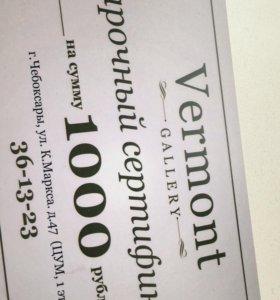 Сертификат на 1000 руб