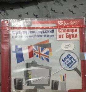 Французско-русский словарь ДИСК НОВЫЙ
