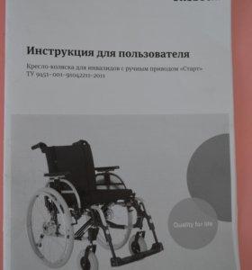 Кресло- коляска для инвалидов с ручным приводом.