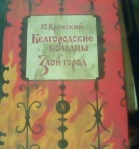 Ю.Кронский книга