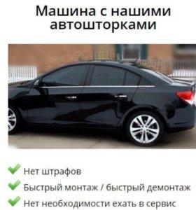 Автомобильные шторки к-т