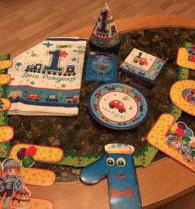 «С днем Рождения» на 1-й День Рождения мальчика