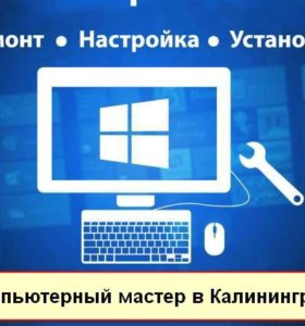 Ремонт ПК, ноутбуков, планшетов, офисной техники