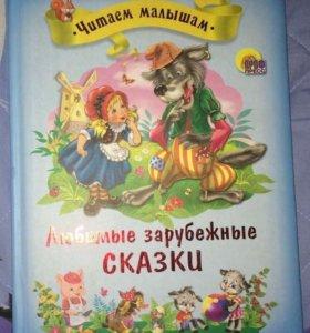 """Детская книжка """"Любимые зарубежные сказки"""""""