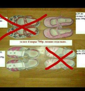 Обувь для девочки р.29-33