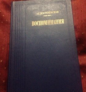 Книга Воспоминания А.Г. Достоевская