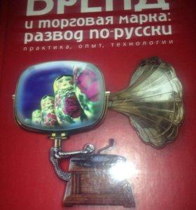 Книга для изучающих рекламу и бренды